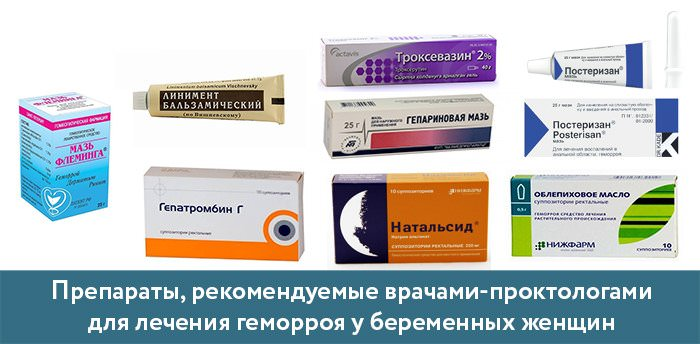 препараты от геморроя при беременности