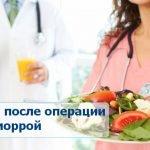 диета после операции на геморрой