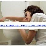 Как сходить в туалет при геморрое