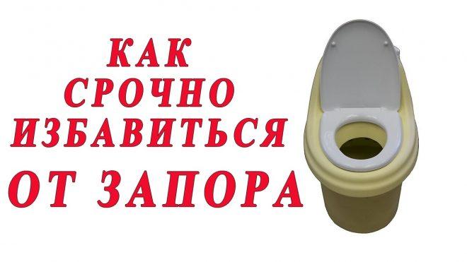 Если лежачий больной не может сходить в туалет по большому