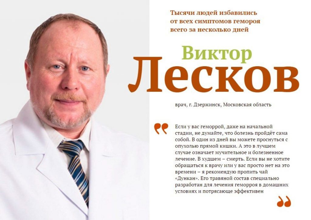 Отзыв Виктора Лескова